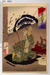 Matsunaga Hisahide by Tsukioka Yoshitoshi