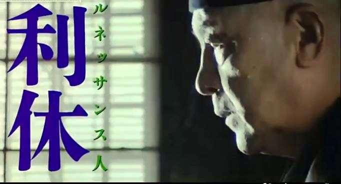 Sen no Rikyū in Cinema