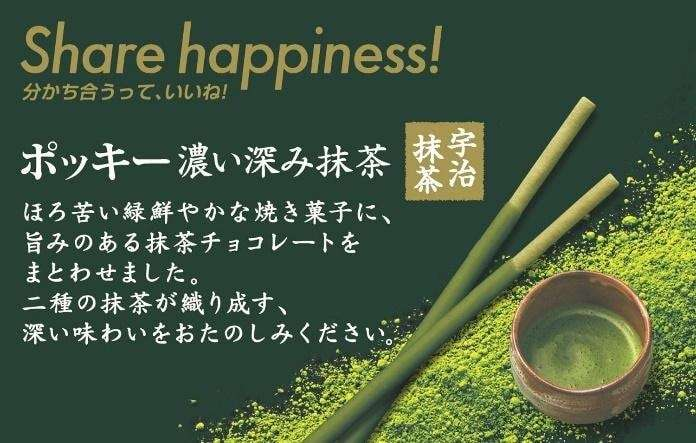 "Photo of a bowl of matcha tea, some spilled matcha powder, and some matcha pocky with the words, ""Share happiness!"" and then some text in Japanese."